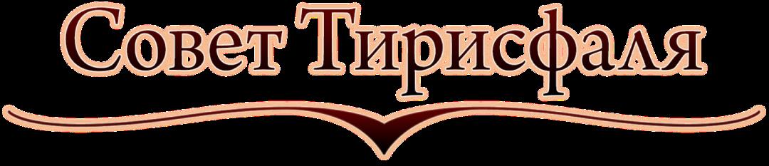 Гильдия Совет Тирисфаля @ EU Ревущий Фьорд, World of Warcraft