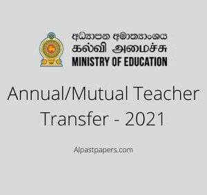 How to Apply for Annual Teacher Transfer -2021 Online