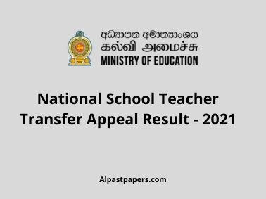 National School Principal Interview Name List (SLPS I Category)