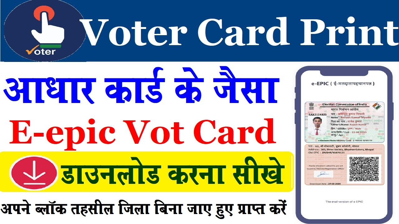 Voter List - How to Check Your Name & Download Voters
