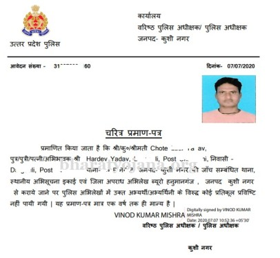 Police Character Certificate