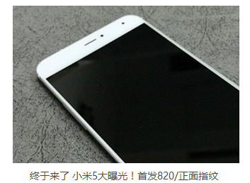 Picture frames of the Xiaomi Mi 5