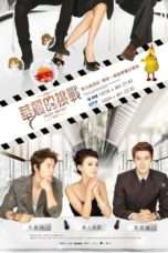 Nonton Streaming Download Drama Skip Beat! (2011) ter Subtitle Indonesia