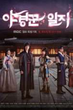 Nonton Streaming Download Drama The Night Watchman (2014) Subtitle Indonesia