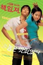 Nonton Streaming Download Drama He Was Cool (2004) Subtitle Indonesia