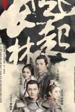 Nonton Streaming Download Drama Nirvana in Fire 2: The Wind Blows in Chang Lin (2017) Subtitle Indonesia