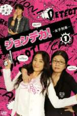 Nonton Streaming Download Drama Joshi Deka (2007) Subtitle Indonesia