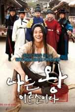 Nonton Streaming Download Drama I Am The King (2012) Subtitle Indonesia