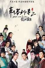 Nonton Streaming Download Drama Nonton Men With Swords S02 (2017) Sub Indo Subtitle Indonesia