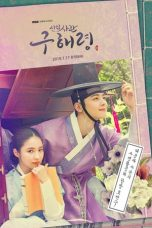 Nonton Streaming Download Drama Rookie Historian Goo Hae-Ryung (2019) Subtitle Indonesia