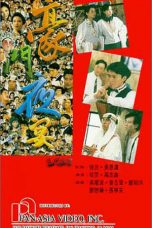 Nonton Streaming Download Drama The Banquet (1991) Subtitle Indonesia