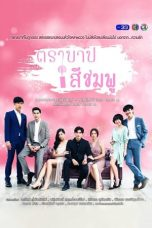 Nonton Streaming Download Drama Pink Sin / Tra Barb See Chompoo (2018) Subtitle Indonesia