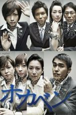 Nonton Streaming Download Drama Hokaben (2008) Subtitle Indonesia