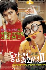 Nonton Streaming Download Drama My Tutor Friend 2 (2007) jf Subtitle Indonesia