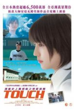 Nonton Streaming Download Drama Touch (2005) jf Subtitle Indonesia