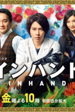 Nonton Streaming Download Drama In Hand (2019) Subtitle Indonesia