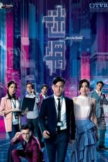 Nonton Streaming Download Drama On-Lie Game (2020) Subtitle Indonesia
