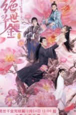 Nonton Streaming Download Drama Nonton Unique Lady S02 (2020) Sub Indo Subtitle Indonesia