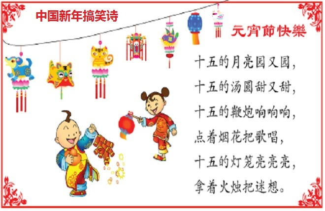 Funny Asian Poems