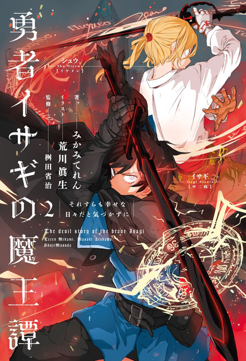 The Tales of Brave Isagi the Demon Lord