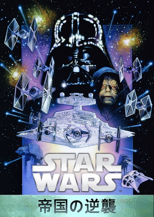 Star_Wars-_The_Empire_Strikes_Back