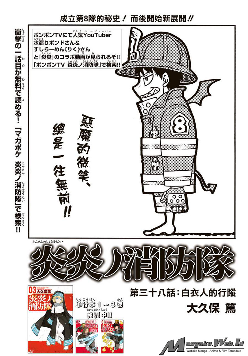 Fire Brigade of Flames Chapter 37