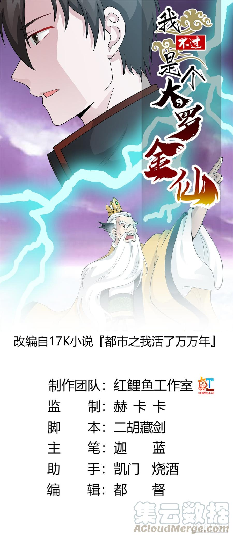 Chaos Emperor Chapter 25