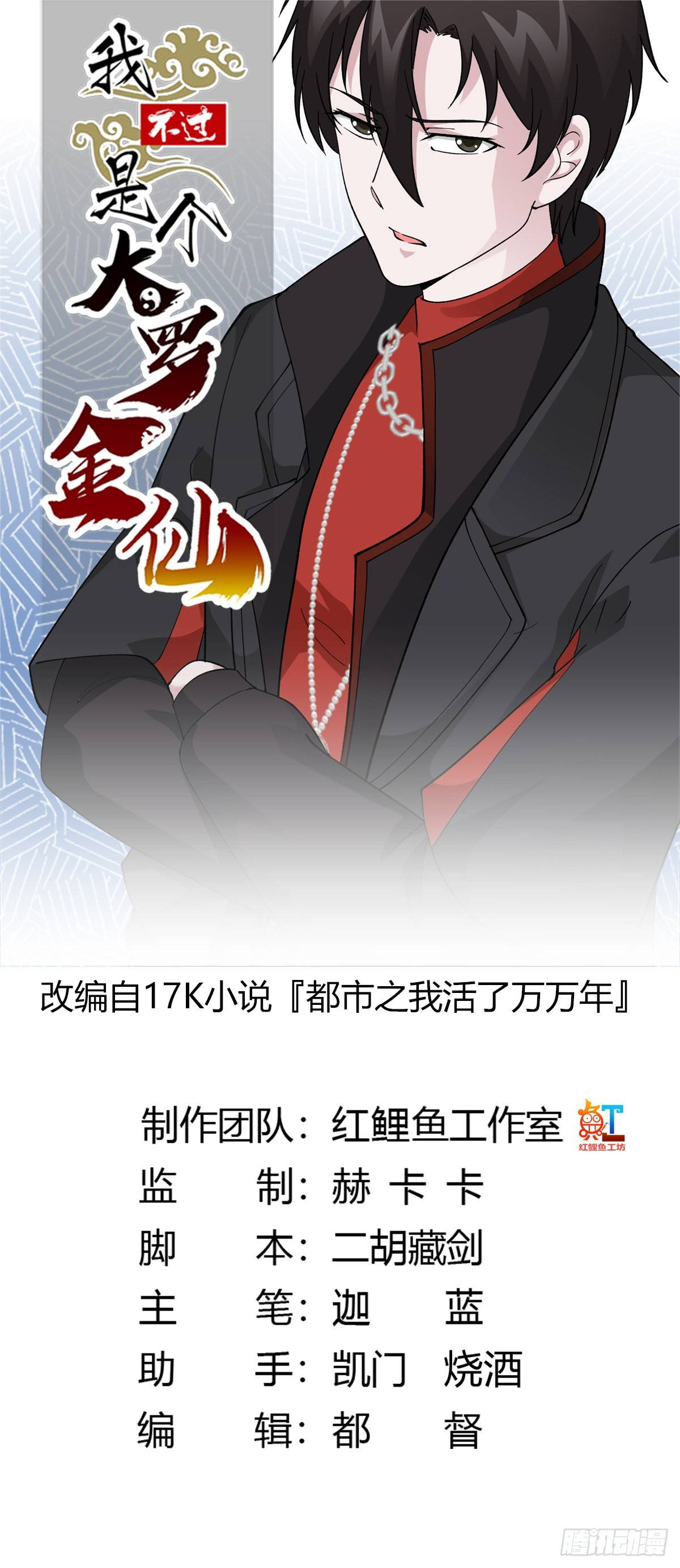 Chaos Emperor Chapter 33