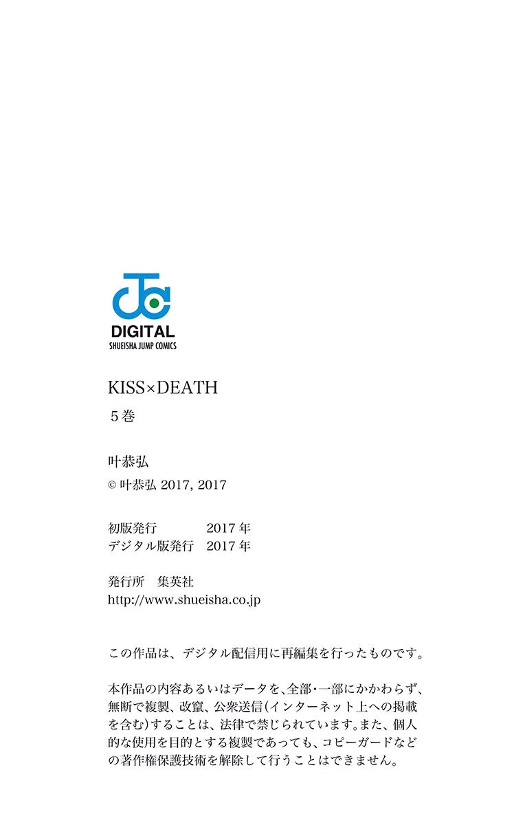 Kiss x Death Chapter 56