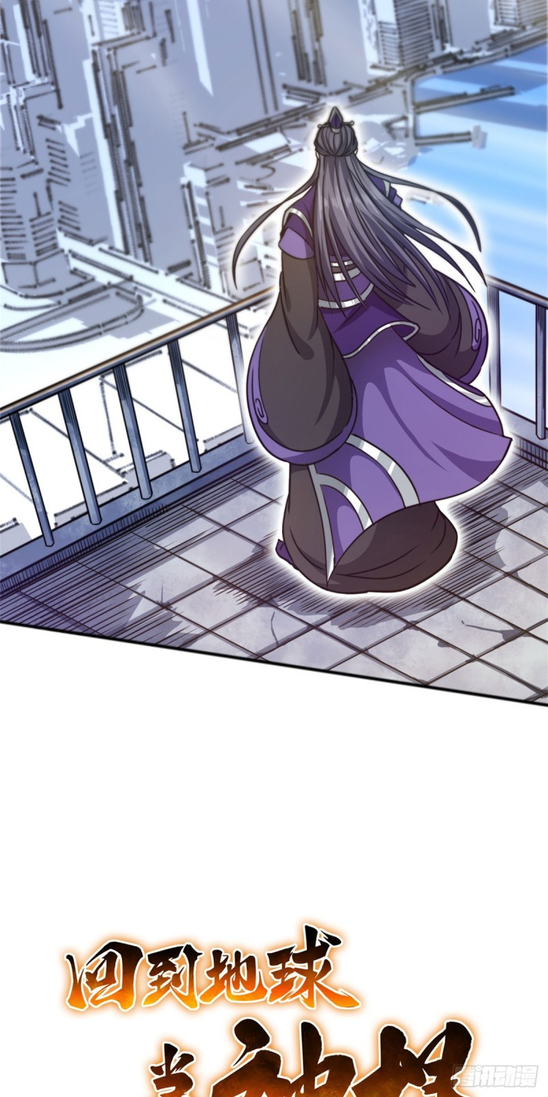 Spoiler Manhua Back to The Earth to Be a Stick of The Gods 1
