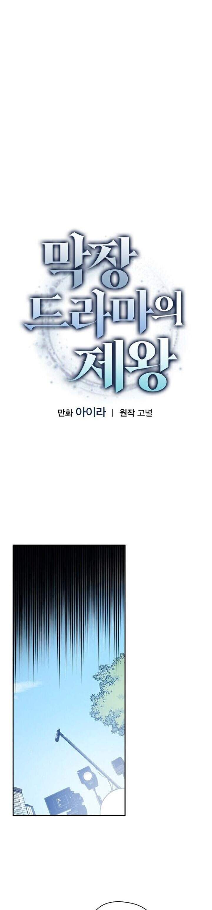 King Of Drama Chapter 11