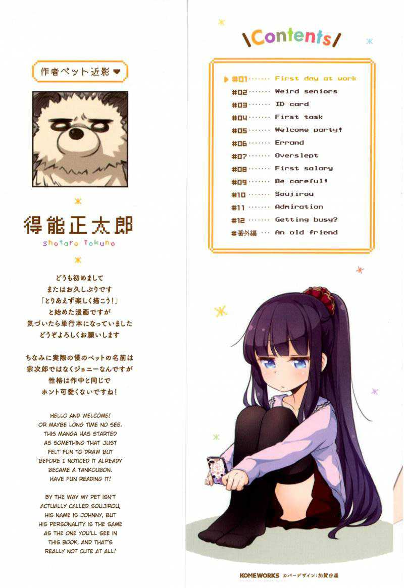 New Game! Chapter 1