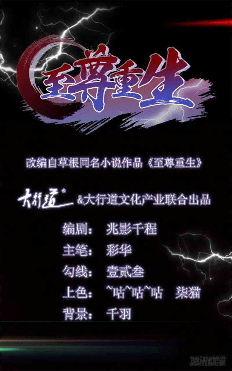 Rebirth Extreme Chapter 19