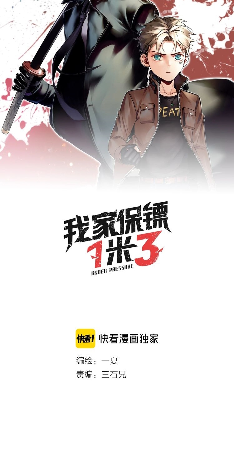 My Bodyguard is 1,3 Meters Chapter 35