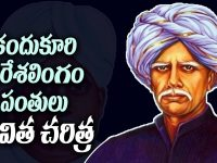 Kandukuri, a great reformer, remembered on his death centenary