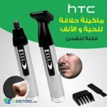 Htc-2×1-Rechargeable-Electric-Nose-Beard-Trimmer
