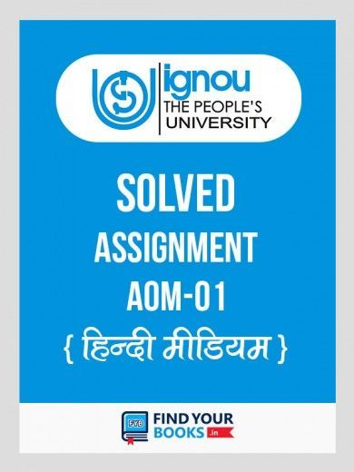 AOM1 IGNOU Solved Assignment Hindi Medium 2018-19