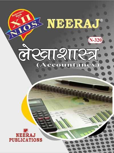NIOS 320 Accountancy in Hindi Medium - Book for 2020 Exam