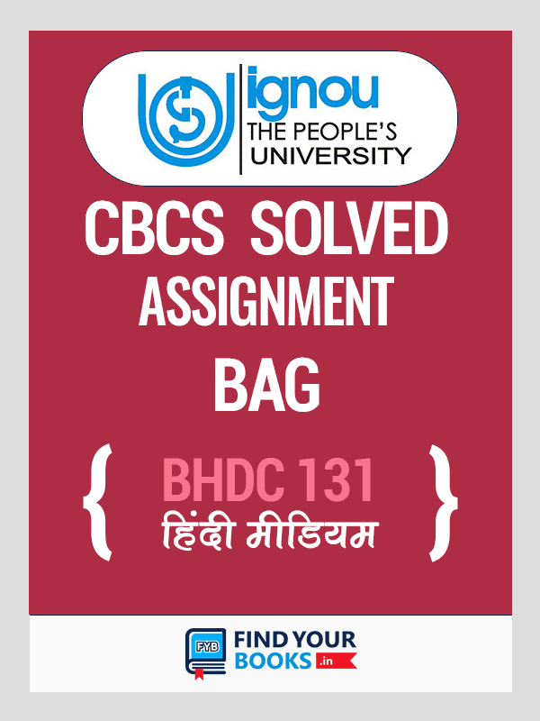 BHDC 131 Solved Assignment 2019-20 in Hindi Medium