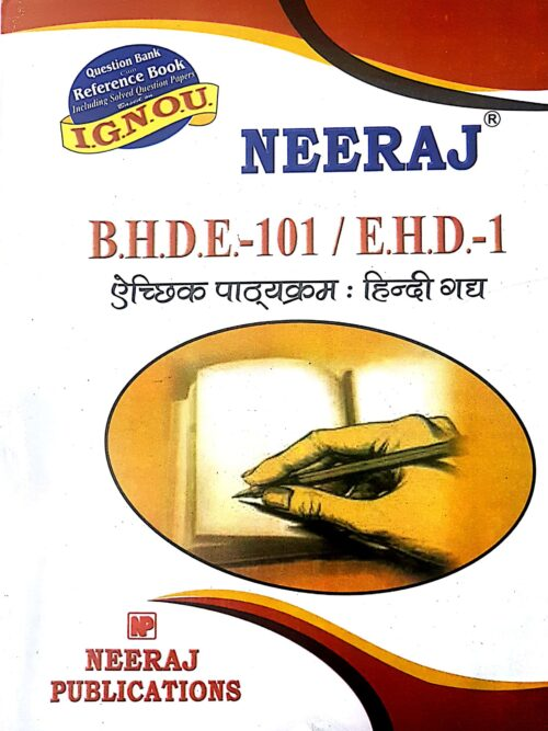 IGNOU: EHD1-HM Hindi Gadh-