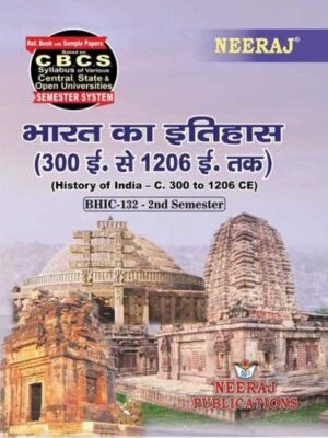 BHIC-132 Book History of India in Hindi Medium for 2020 Exams