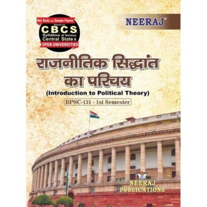 BPSC-131 Help Book : Introduction to Political Theory in Hindi Medium