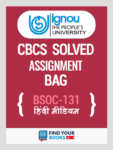 BSOC-131 Solved Assignment for Ignou 2019-20 in Hindi Medium