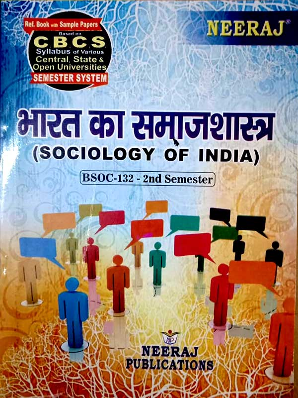 BSOC-132 भारत का समाजशास्त्र(Sociology Of India) Book