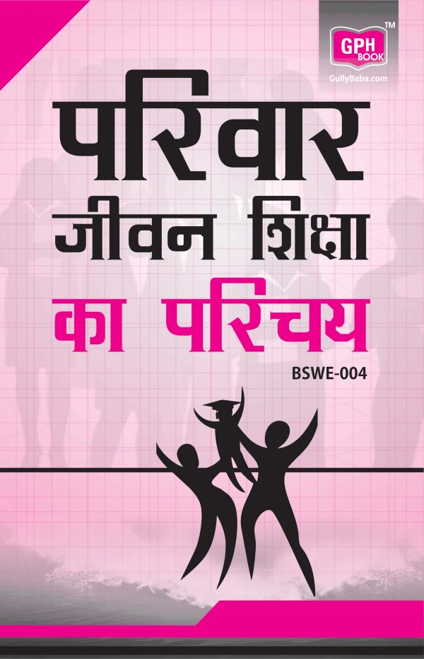 BSWE4 Introduction To Family Education  ( IGNOU Guide Book For BSWE4 ) Hindi Medium (GPH Publication)