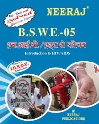 IGNOU: BSWE5-HM  Introduction To HIV/AIDS-Hindi Medium