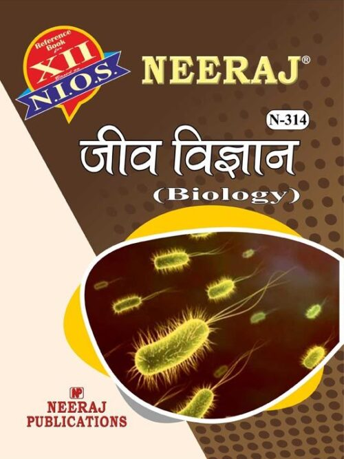 NIOS 314 Biology Guide/Book in Hindi Medium for 2020 Exam