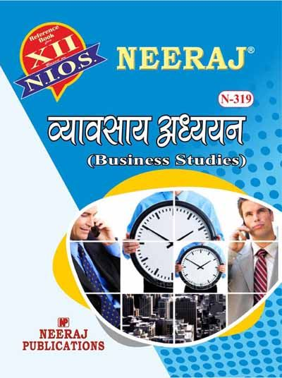 NIOS (319) Business Studies Guide/Book in Hindi Medium for 2020 Exam