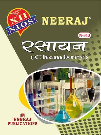 NIOS 313 Chemistry Guide/Book in Hindi Medium for 2020 Exam