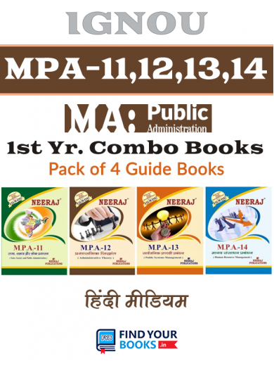 MA Public Administration 1st Year Combo - MPA-11, MPA-12, MPA-13, MPA-14 - Hindi Medium
